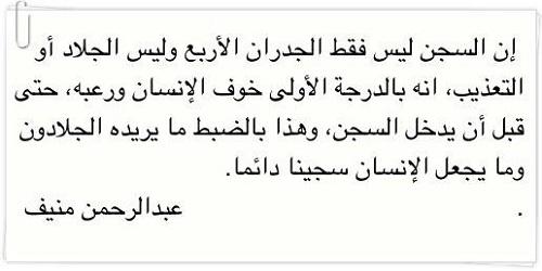 حكم واقوال عبدالرحمن منيف