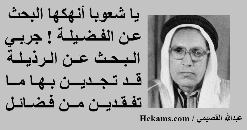 أقوال عبدالله القصيمي