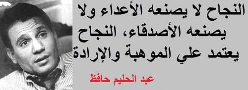 حكم واقوال عبد الحليم حافظ مصورة