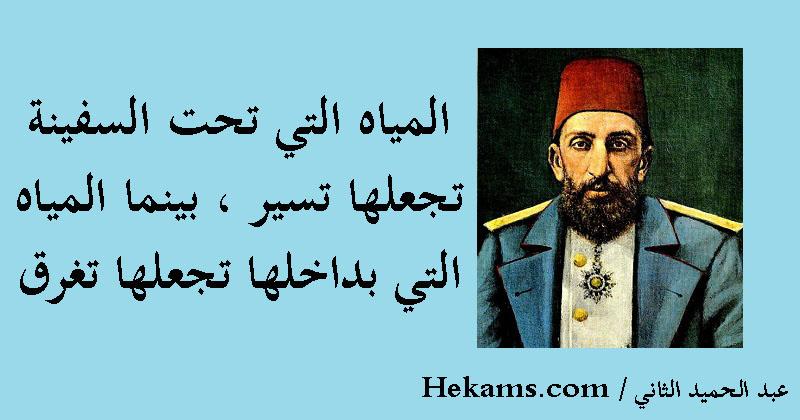 أقوال عبد الحميد الثاني