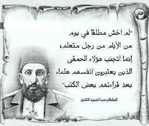 حكم واقوال عبد الحميد الثاني