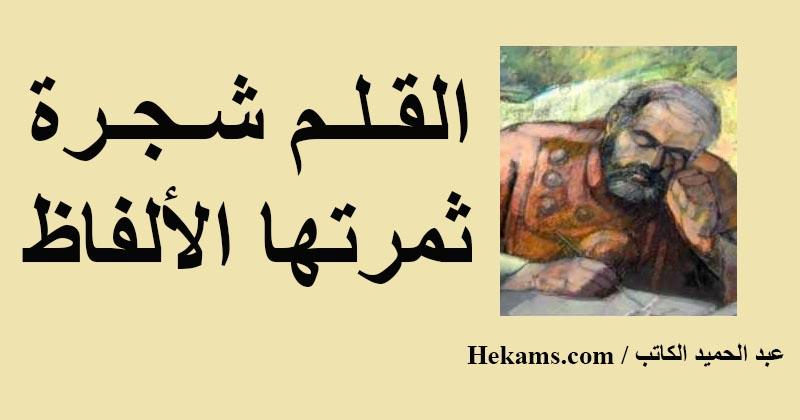 أقوال عبد الحميد الكاتب