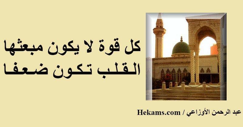 أقوال عبد الرحمن الأوزاعي