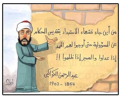 حكم واقوال عبد الرحمن الكواكبي مصورة