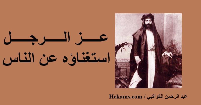 أقوال عبد الرحمن الكواكبي