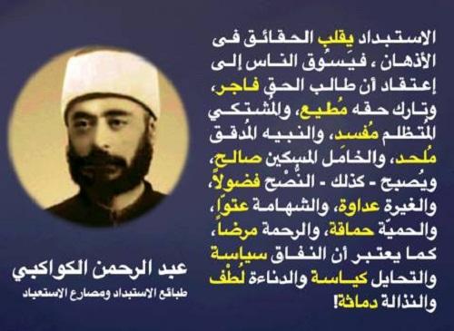 حكم واقوال عبد الرحمن الكواكبي