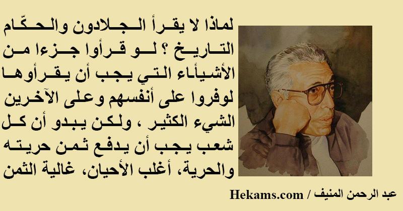 أقوال عبد الرحمن المنيف