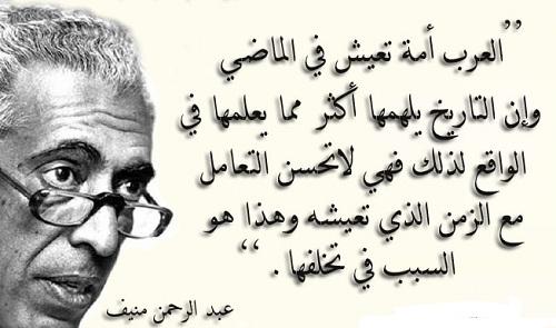 حكم واقوال عبد الرحمن المنيف