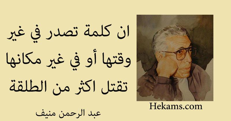 أقوال عبد الرحمن منيف