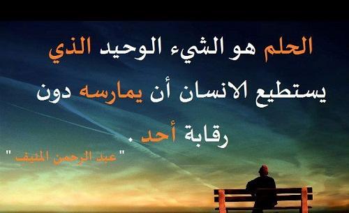 حكم واقوال عبد الرحمن منيف