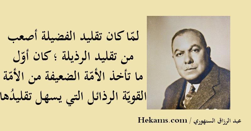 أقوال عبد الرزاق السنهوري