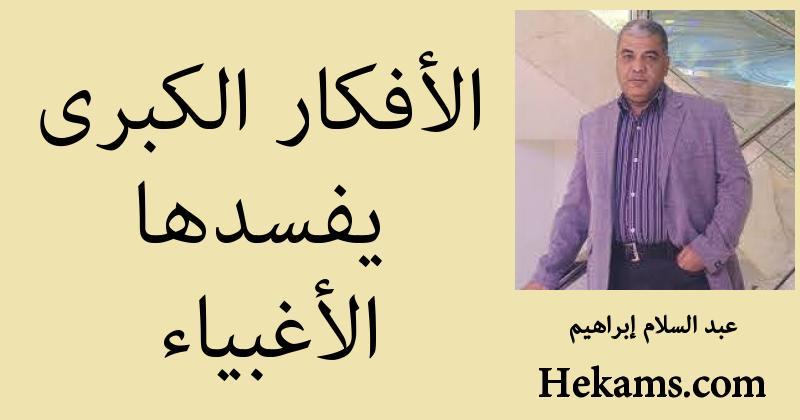أقوال عبد السلام إبراهيم