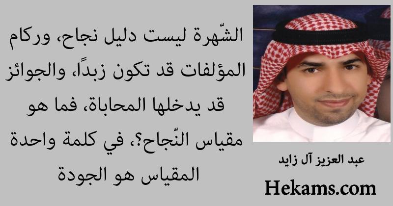 أقوال عبد العزيز آل زايد