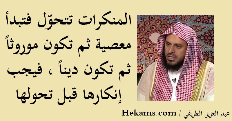 أقوال عبد العزيز الطريفي