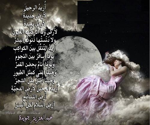 حكم واقوال عبد العزيز جويدة