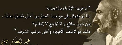 حكم واقوال عبد الغفار خان مصورة
