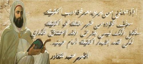حكم واقوال عبد القادر الجزائري مصورة