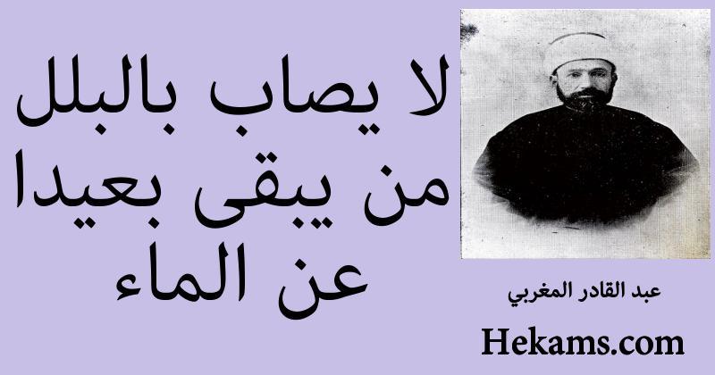 أقوال عبد القادر المغربي