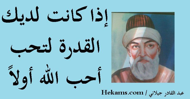 أقوال عبد القادر جيلاني