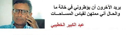 حكم واقوال عبد الكبير الخطيبي مصورة