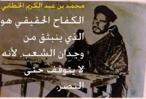 حكم واقوال عبد الكريم الخطابي