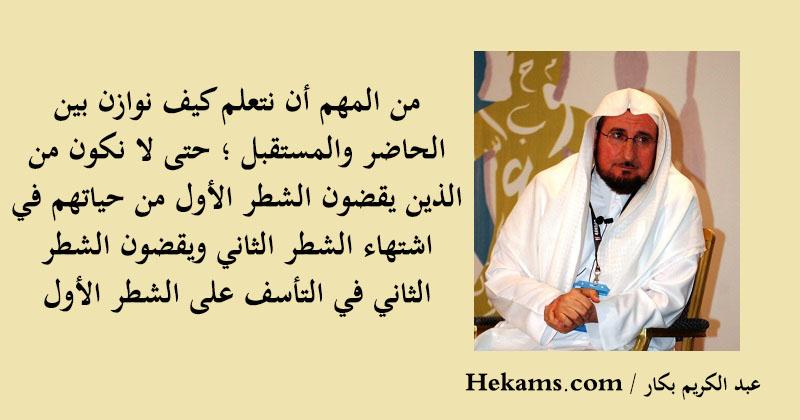 أقوال عبد الكريم بكار