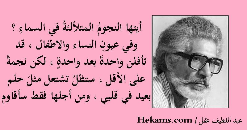 أقوال عبد اللطيف عقل