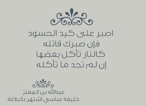 اصبر على كيد الحسود فإن صبرك قاتله كالنار تأكل بعضها إن لم تجد ما تأكله عبد الله ابن المعتز حكم