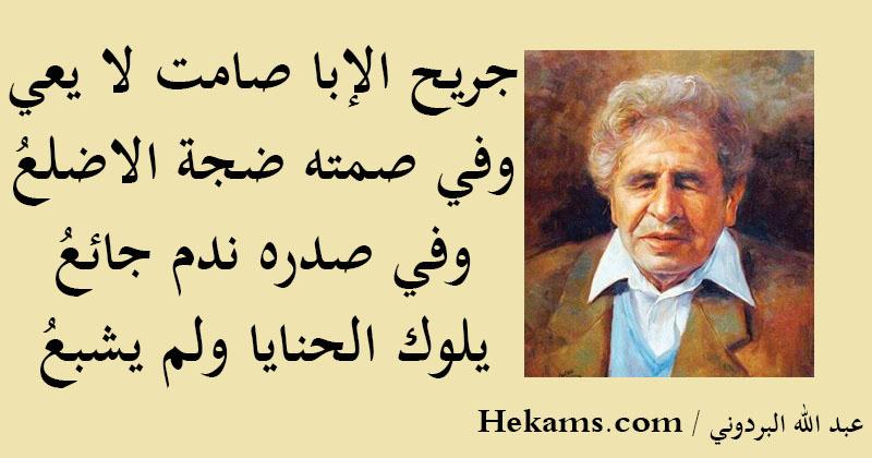 أقوال عبد الله البردوني