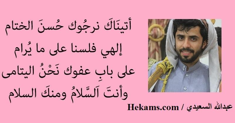 أقوال عبد الله السعيدي