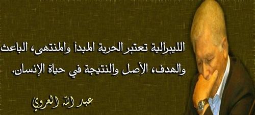 حكم واقوال عبد الله العروي مصورة