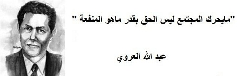 حكم واقوال عبد الله العروي