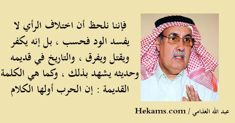 أقوال عبد الله الغذامي