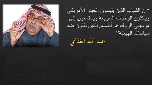 حكم واقوال عبد الله الغذامي