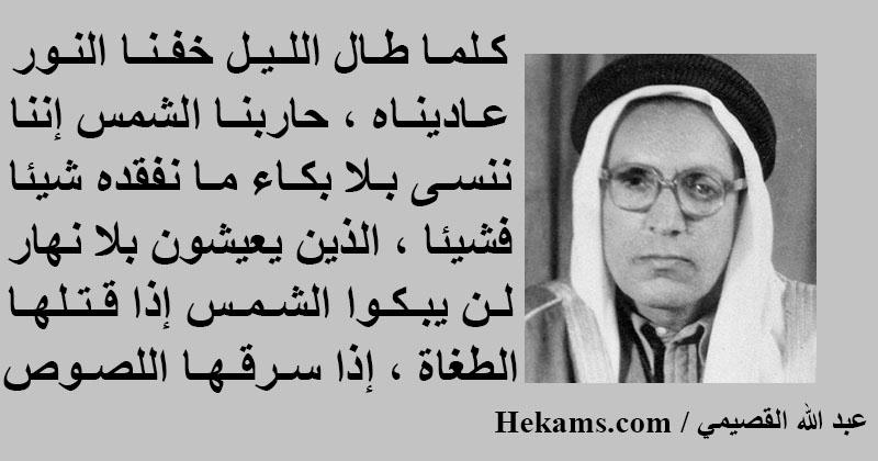 أقوال عبد الله القصيمي