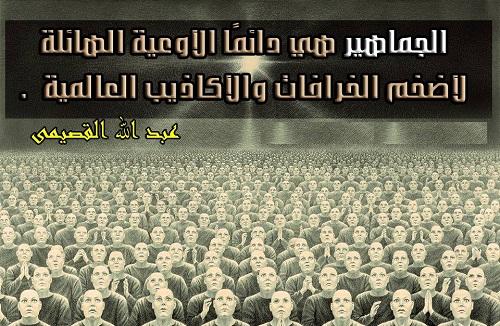 حكم واقوال عبد الله القصيمي