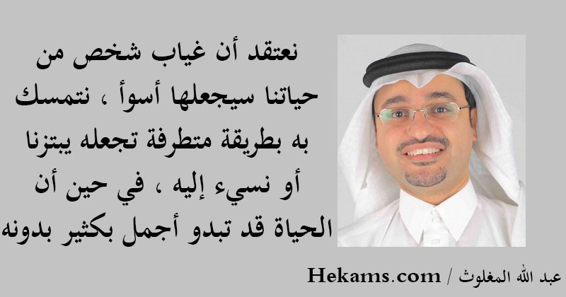 أقوال عبد الله المغلوث