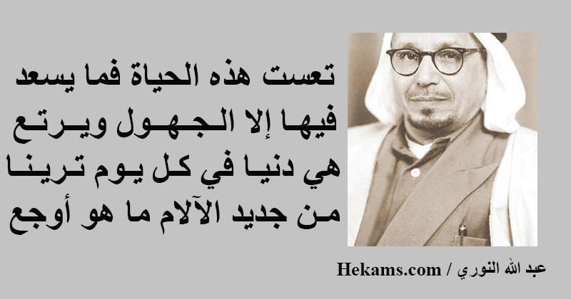 أقوال عبد الله النوري