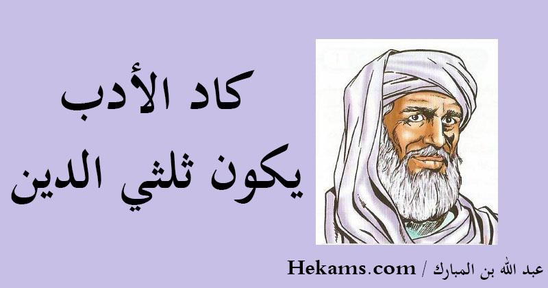 أقوال عبد الله بن المبارك