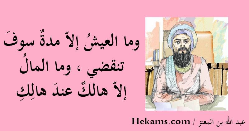 أقوال عبد الله بن المعتز