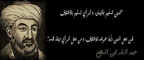 حكم واقوال عبد الله بن المقفع مصورة