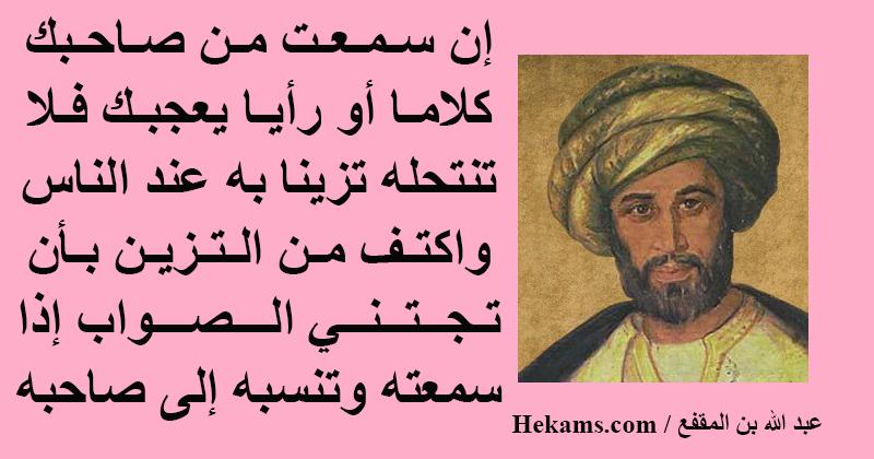 أقوال عبد الله بن المقفع