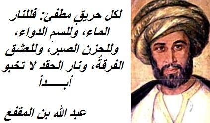 عبد الله بن المقفع نار الحقد لا تنطفىء ابدا