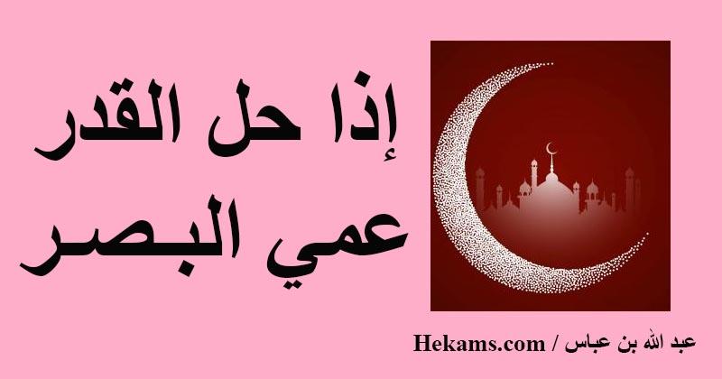 أقوال عبد الله بن عباس