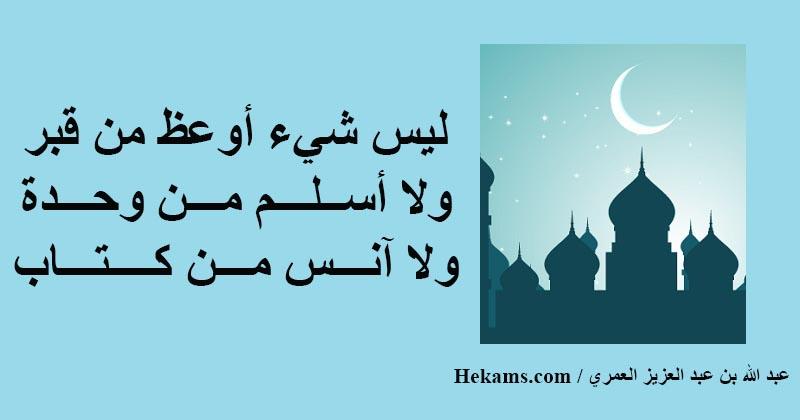 أقوال عبد الله بن عبد العزيز العمري