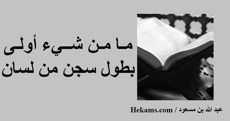 أقوال عبد الله بن مسعود