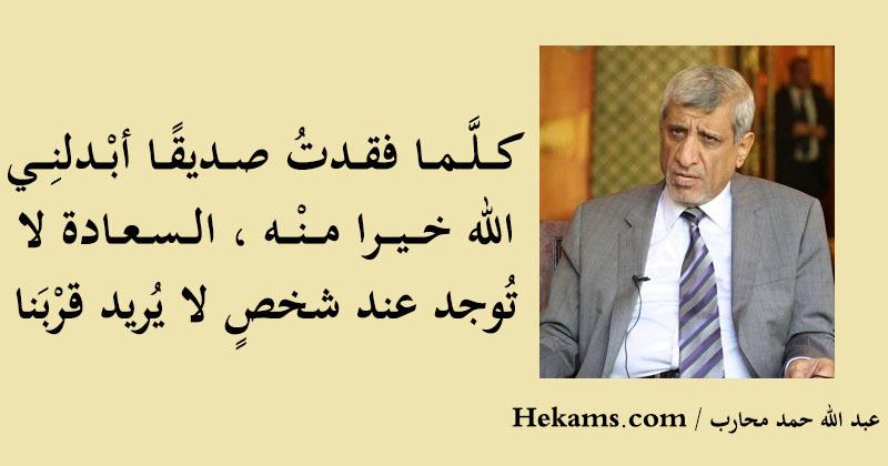 أقوال عبد الله حمد محارب