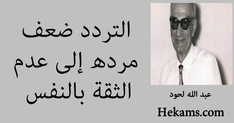 أقوال عبد الله لحود