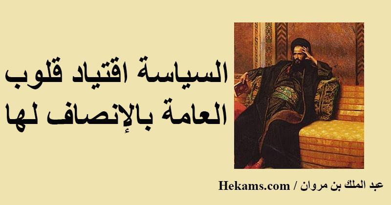 أقوال عبد الملك بن مروان