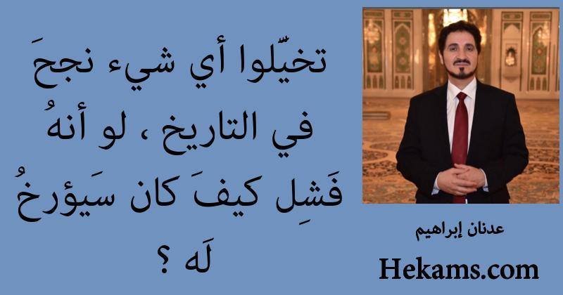 أقوال عدنان إبراهيم
